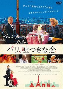 クロード・ブラッスール『パリ、嘘つきな恋』