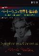 生誕250年 ベートーヴェンの交響曲・協奏曲 演奏家が語る作品の魅力とその深淵なる世界