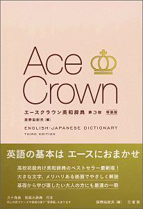 エースクラウン英和辞典<第3版>