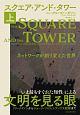 スクエア・アンド・タワー(上) ネットワークが創り変えた世界