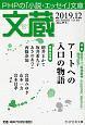文蔵 2019.12 PHPの「小説・エッセイ」文庫