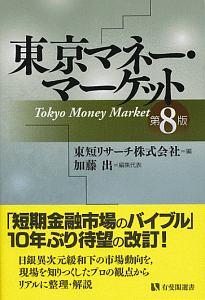 加藤出『東京マネー・マーケット<第8版>』