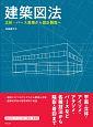 建築図法 立体・パース表現から設計製図へ
