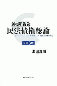 新標準講義 民法債権総論<全訂3版>