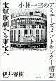 宝塚歌劇から東宝へ 小林一三のアミューズメントセンター構想