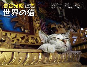 岩合光昭 世界の猫カレンダー 2020