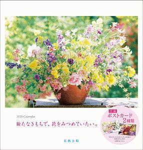 永順 花 大判カレンダー 2020