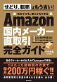 世界一かんたん!Amazon物販ビジネス5ステップ せどり、転売はもう古い! 初めてでも、個人でもでき