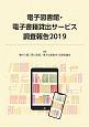 電子図書館・電子書籍貸出サービス調査報告 2019