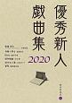 優秀新人戯曲集 2020