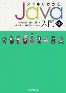 スッキリわかるJava入門<第3版> スッキリシリーズ