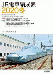 『JR電車編成表 2020冬』ジェー・アール・アール
