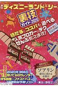 東京ディズニーランド&シー裏技ガイド<ビジュアル版> 2020