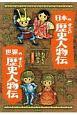 たのしく読める日本のすごい歴史人物伝・世界のすごい歴史人物伝(2冊セット)
