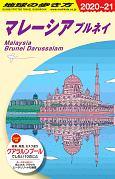 地球の歩き方 マレーシア ブルネイ 2020~2021