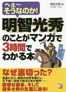 津田太愚『明智光秀のことがマンガで3時間でわかる本』