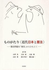 ものがたり〈近代日本と憲法〉