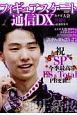 フィギュアスケート通信DX カナダ大会2019 最速特集号