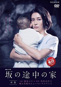 酒井美紀『連続ドラマW 坂の途中の家』