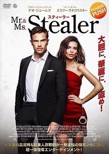テオ・ジェームズ『Mr.&Ms.スティーラー』