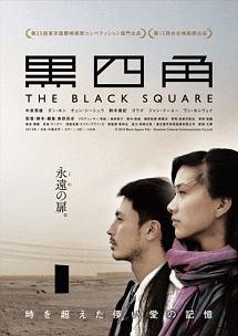 中泉英雄『黒四角』