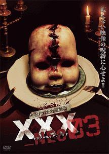 呪われた心霊動画 XXX_NEO 03