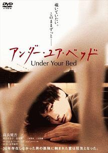 西川可奈子『アンダー・ユア・ベッド』