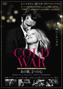アダム・フェレンツィ『COLD WAR あの歌、2つの心』