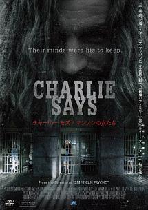 キーガン・デウィット『チャーリー・セズ/マンソンの女たち』