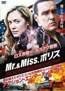 クリスタナ・ローケン『Mr.&Miss. ポリス』