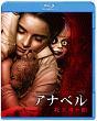 アナベル 死霊博物館 ブルーレイ&DVDセット