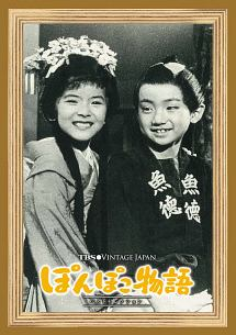 大塚周夫『TBS Vintage Japan ぽんぽこ物語 ベストセレクション』