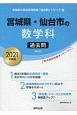 宮城県・仙台市の数学科 過去問 2021 宮城県の教員採用試験「過去問」シリーズ6