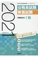 宇都宮市の1類 栃木県の公務員試験対策シリーズ 2021