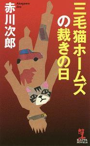 三毛猫ホームズの裁きの日