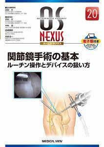 関節鏡手術の基本 OS NEXUS20