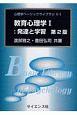 教育心理学<第2版> 発達と学習 (1)