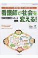 看護師が社会を変える! コミュニティケア 2018.11 臨時増刊号 「日本財団在宅看護センター」の挑戦
