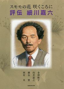金澤敏子『評伝細川嘉六』