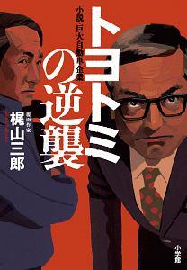 梶山三郎『トヨトミの逆襲』