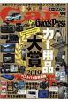 Car Goods Press (90)