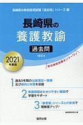 長崎県の養護教諭 過去問 2021 長崎県の教員採用試験「過去問」シリーズ11
