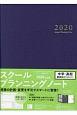スクールプランニングノート 中学・高校教員向け B 2020