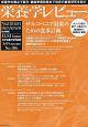 栄養学レビュー<日本語版> 28-1 Nutrition Reviews(106)