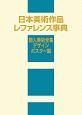日本美術作品レファレンス事典 個人美術全集・デザイン/ポスター篇
