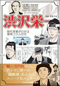 漫画でざっくりわかる 渋沢栄一 時代背景がわかる簡単コラム付き