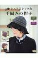 シニアのシックな手編みの帽子