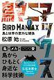 鳥マニアックス 鳥と世界の意外な関係