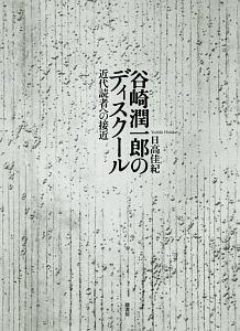 日高佳紀『谷崎潤一郎のディスクール』
