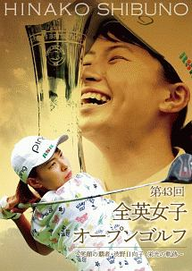 第43回全英女子オープンゴルフ ~笑顔の覇者・渋野日向子 栄光の軌跡~ DVD豪華版